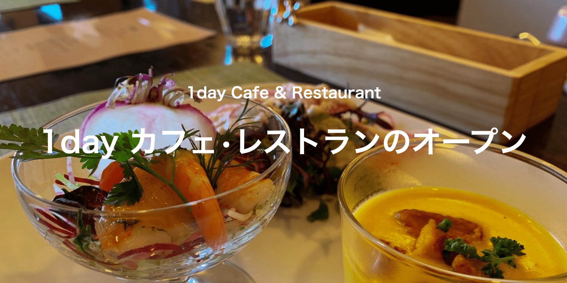1dayカフェとレストランのオープン