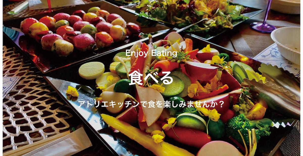 アトリエキッチン鎌倉で食を楽しむ