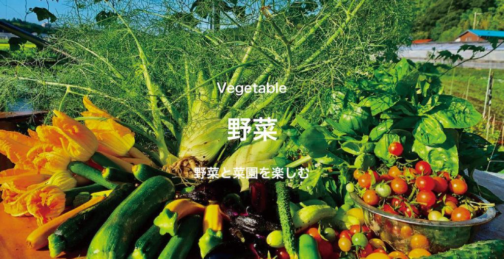アトリエキッチン鎌倉で野菜を楽しむ