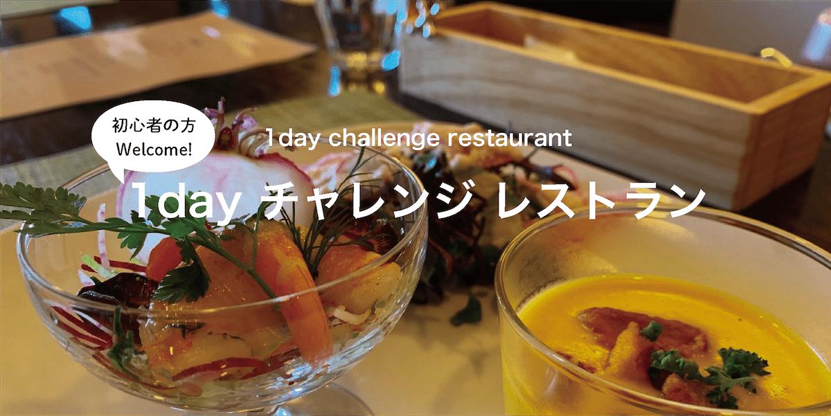 1day チャレンジレストラン カフェ