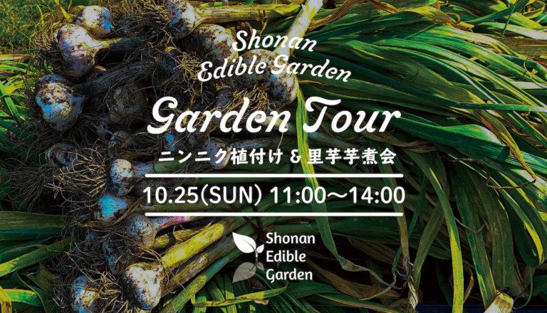 Shonan Edible Garden(仮) 第3回見学会 ニンニクの植付け &里芋芋煮会